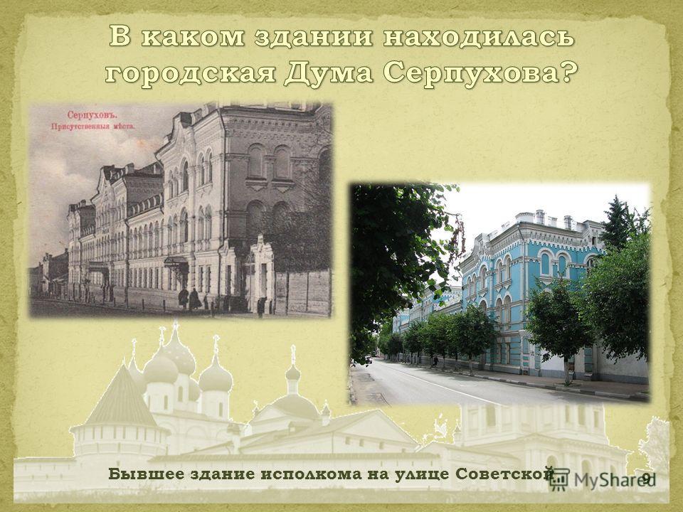 9 Бывшее здание исполкома на улице Советской
