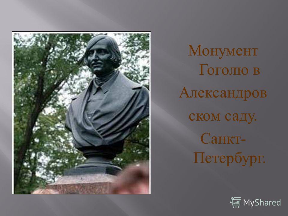 Монумент Гоголю в Александров ском саду. Санкт - Петербург.