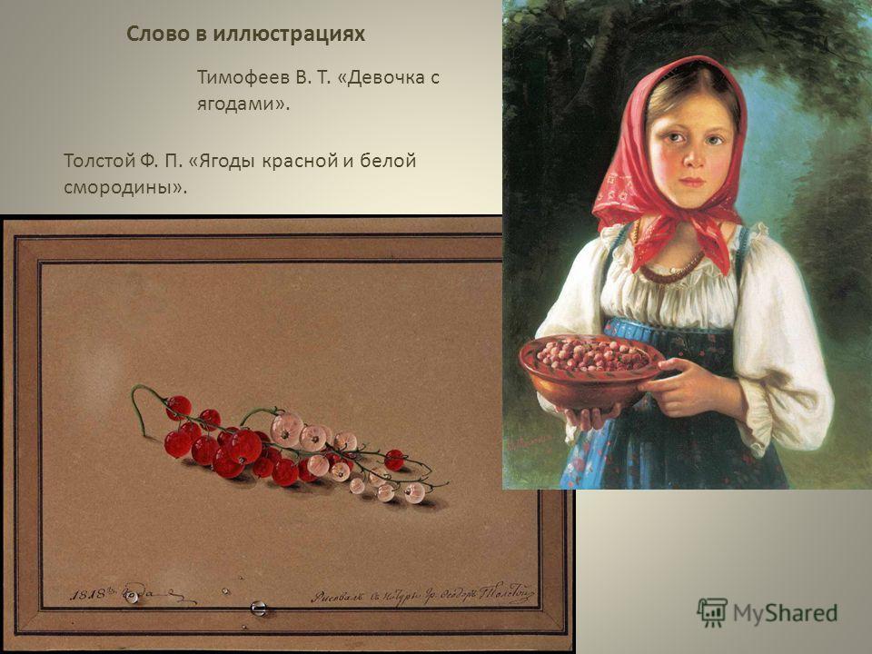 Слово в иллюстрациях Тимофеев В. Т. «Девочка с ягодами». Толстой Ф. П. «Ягоды красной и белой смородины».