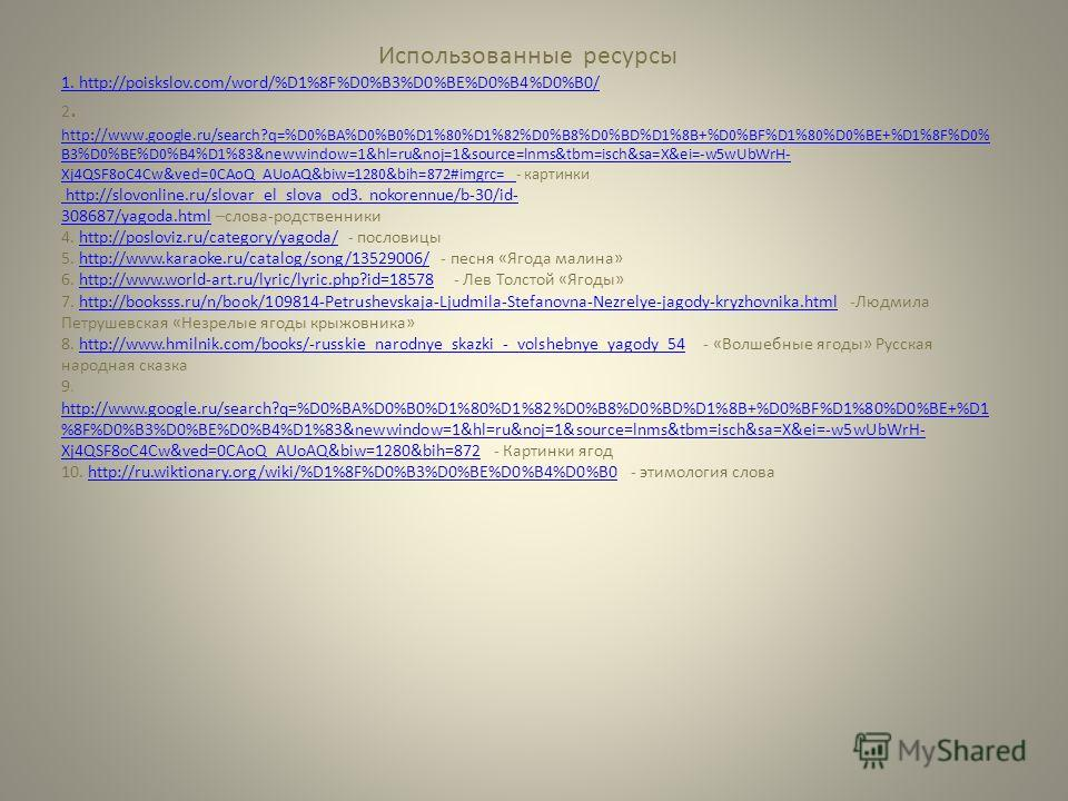 Использованные ресурсы 1. http://poiskslov.com/word/%D1%8F%D0%B3%D0%BE%D0%B4%D0%B0/ 2. http://www.google.ru/search?q=%D0%BA%D0%B0%D1%80%D1%82%D0%B8%D0%BD%D1%8B+%D0%BF%D1%80%D0%BE+%D1%8F%D0% B3%D0%BE%D0%B4%D1%83&newwindow=1&hl=ru&noj=1&source=lnms&tbm