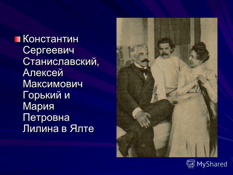 Константин Сергеевич Станиславский, Алексей Максимович Горький и Мария Петровна Лилина в Ялте
