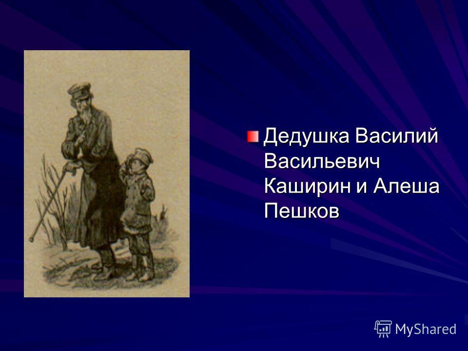 Дедушка Василий Васильевич Каширин и Алеша Пешков