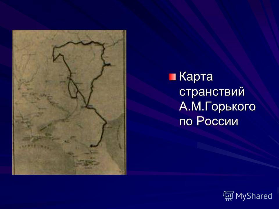 Карта странствий А.М.Горького по России
