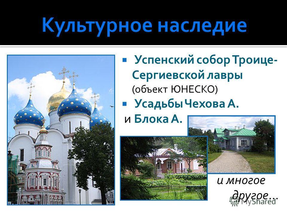Успенский собор Троице- Сергиевской лавры (объект ЮНЕСКО) Усадьбы Чехова А. и Блока А. и многое другое…