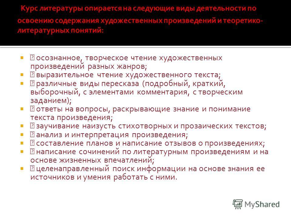 1. Русская литература XVII века; 2. Русская литература XIX века; 3. Русская литература XX века.