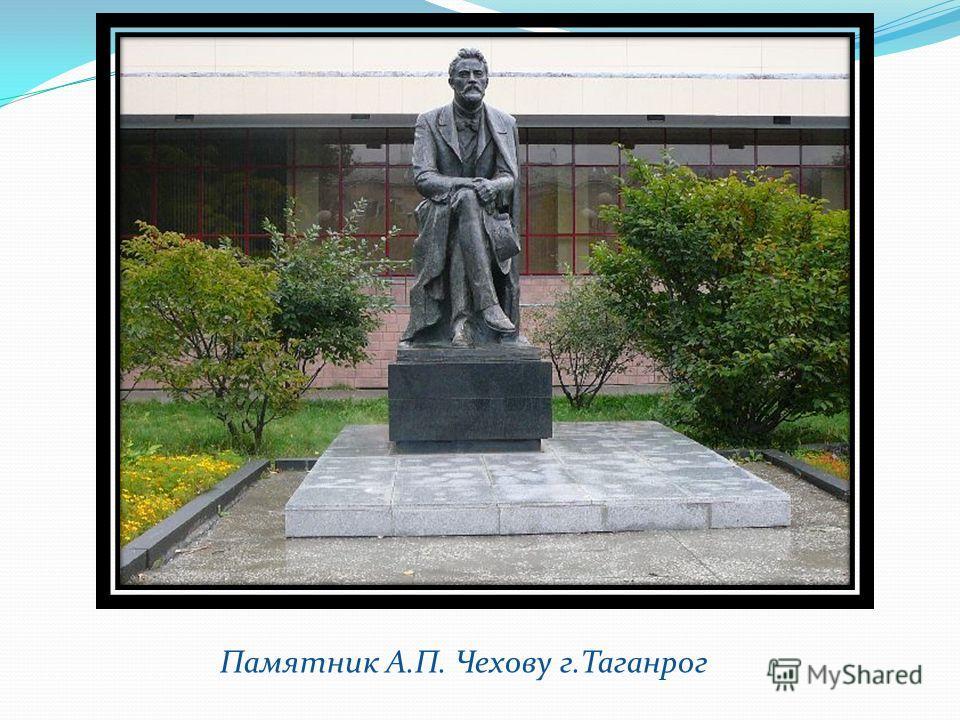 Памятник А.П. Чехову г.Таганрог