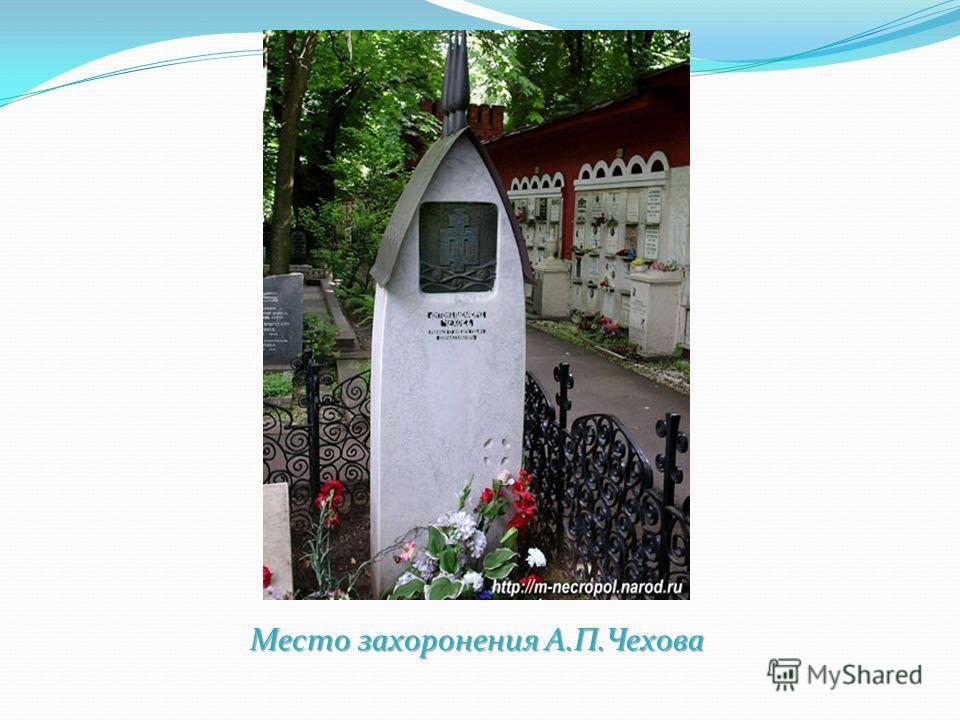 Место захоронения А.П.Чехова
