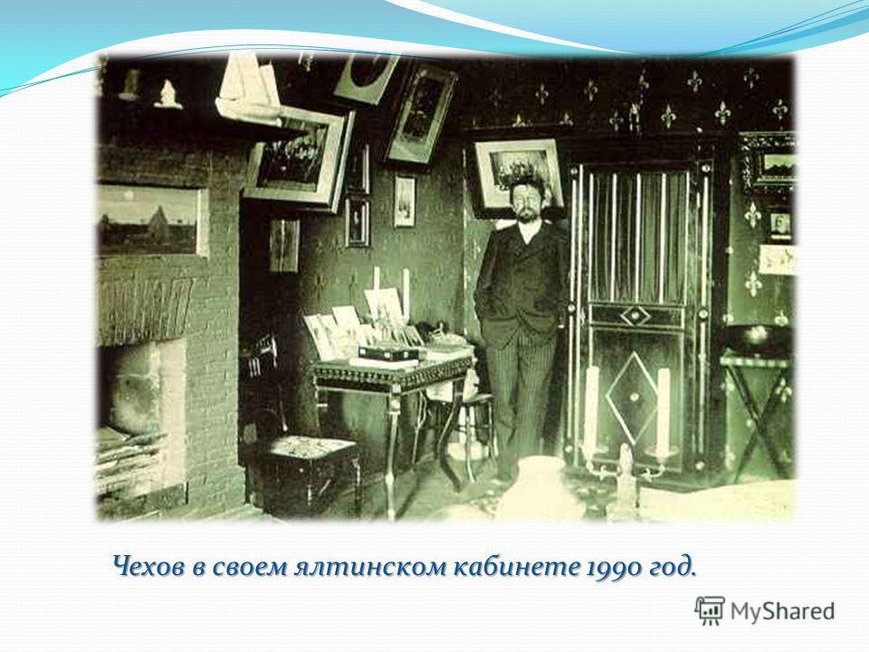 Чехов в своем ялтинском кабинете 1990 год.