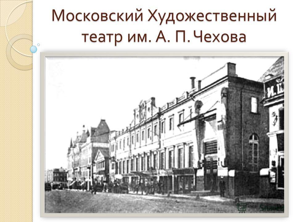Московский Художественный театр им. А. П. Чехова