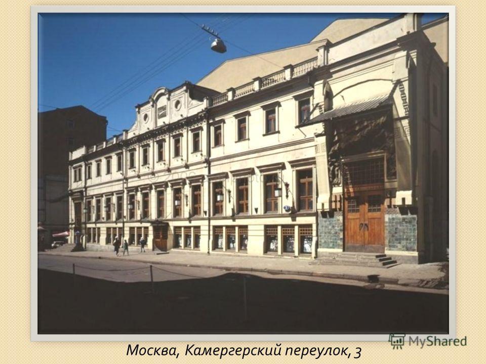 Москва, Камергерский переулок, 3