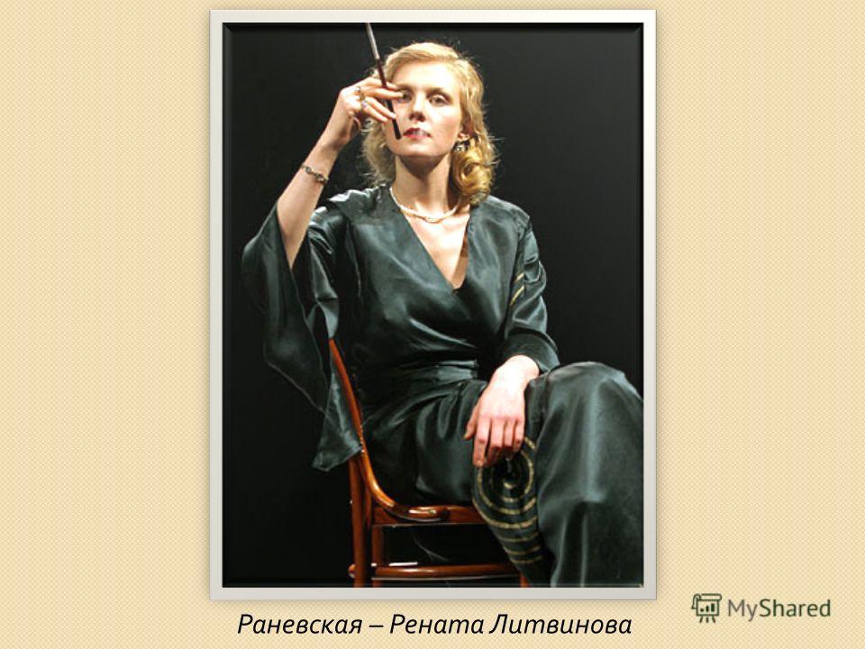 Раневская – Рената Литвинова