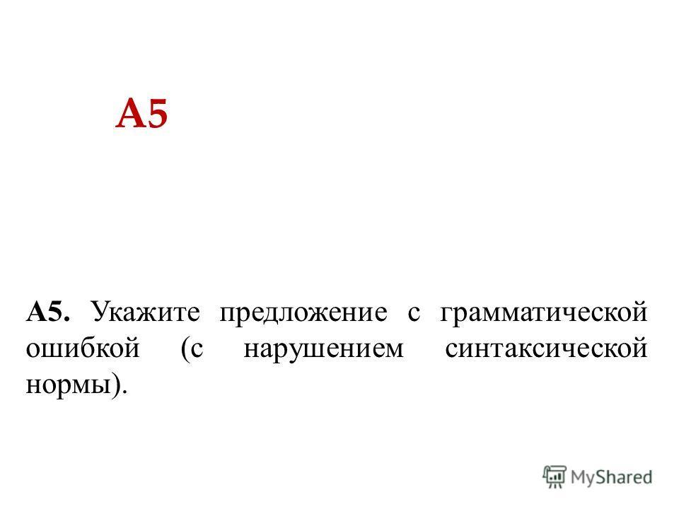 А5 А5. Укажите предложение с грамматической ошибкой (с нарушением синтаксической нормы).