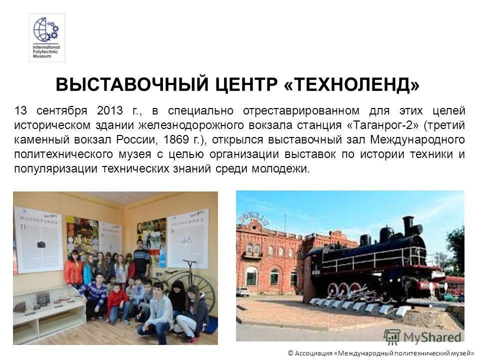 ВЫСТАВОЧНЫЙ ЦЕНТР «ТЕХНОЛЕНД» 13 сентября 2013 г., в специально отреставрированном для этих целей историческом здании железнодорожного вокзала станция «Таганрог-2» (третий каменный вокзал России, 1869 г.), открылся выставочный зал Международного поли