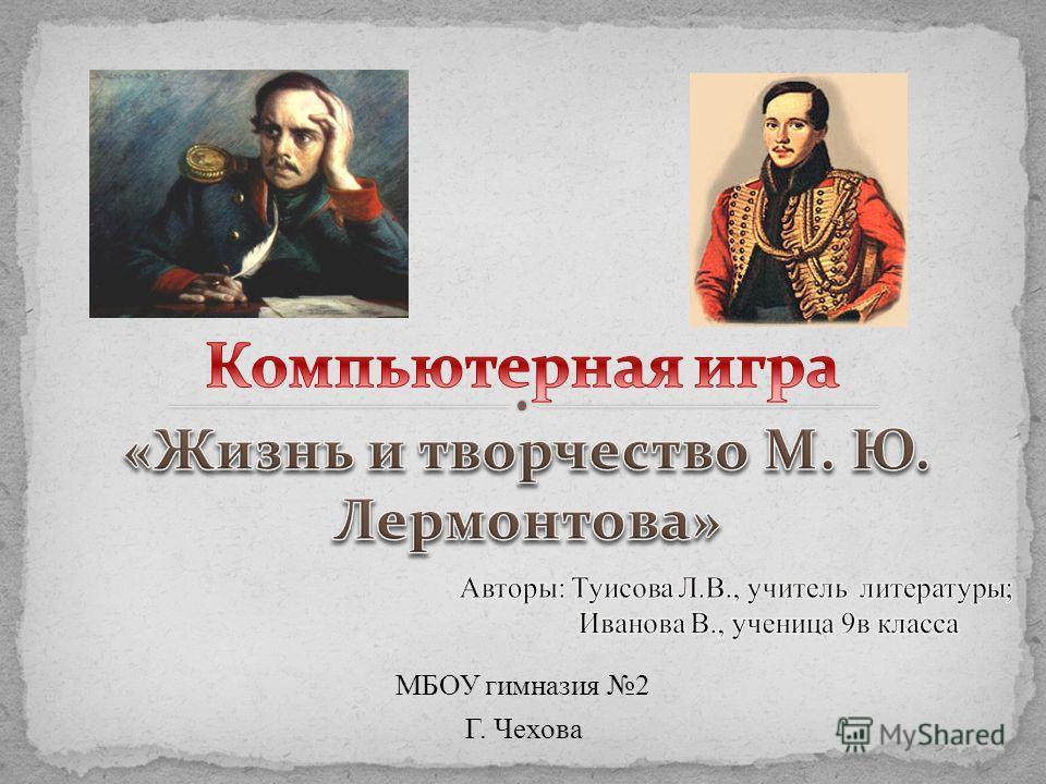 МБОУ гимназия 2 Г. Чехова