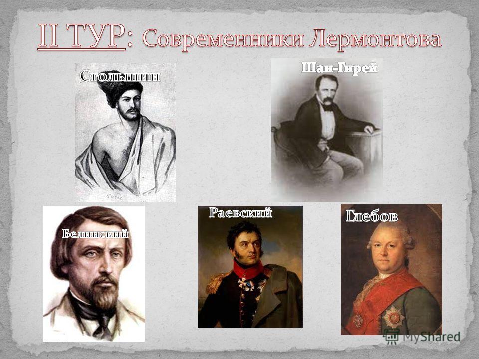 лермонтов был знаком с пушкиным