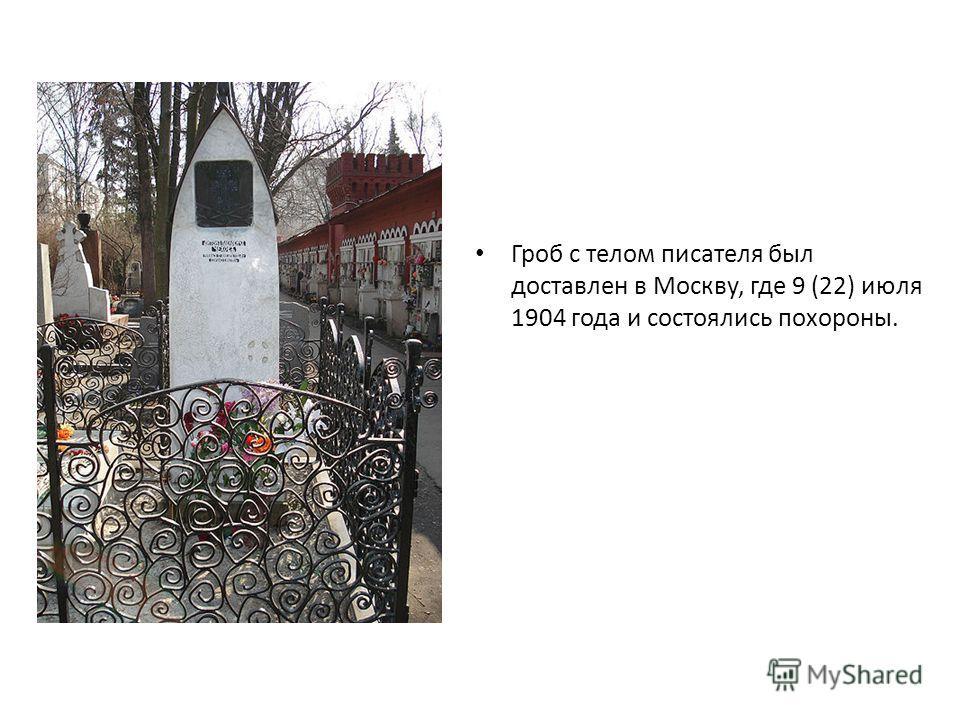 Гроб с телом писателя был доставлен в Москву, где 9 (22) июля 1904 года и состоялись похороны.