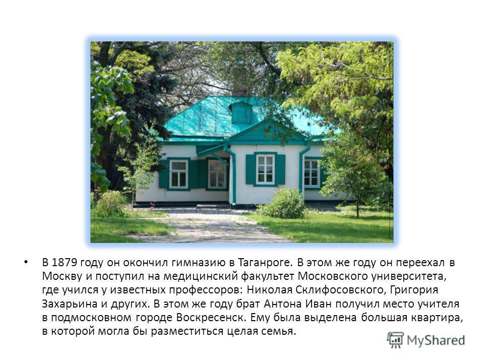 В 1879 году он окончил гимназию в Таганроге. В этом же году он переехал в Москву и поступил на медицинский факультет Московского университета, где учился у известных профессоров: Николая Склифосовского, Григория Захарьина и других. В этом же году бра