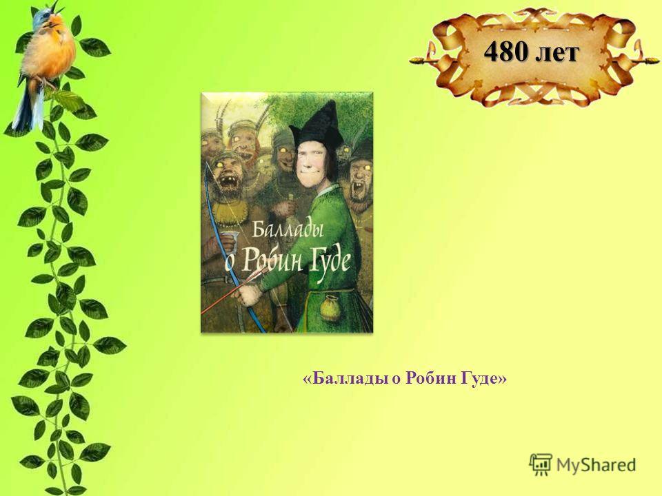 480 лет «Баллады о Робин Гуде»