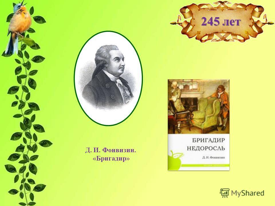 Д. И. Фонвизин. «Бригадир» 245 лет