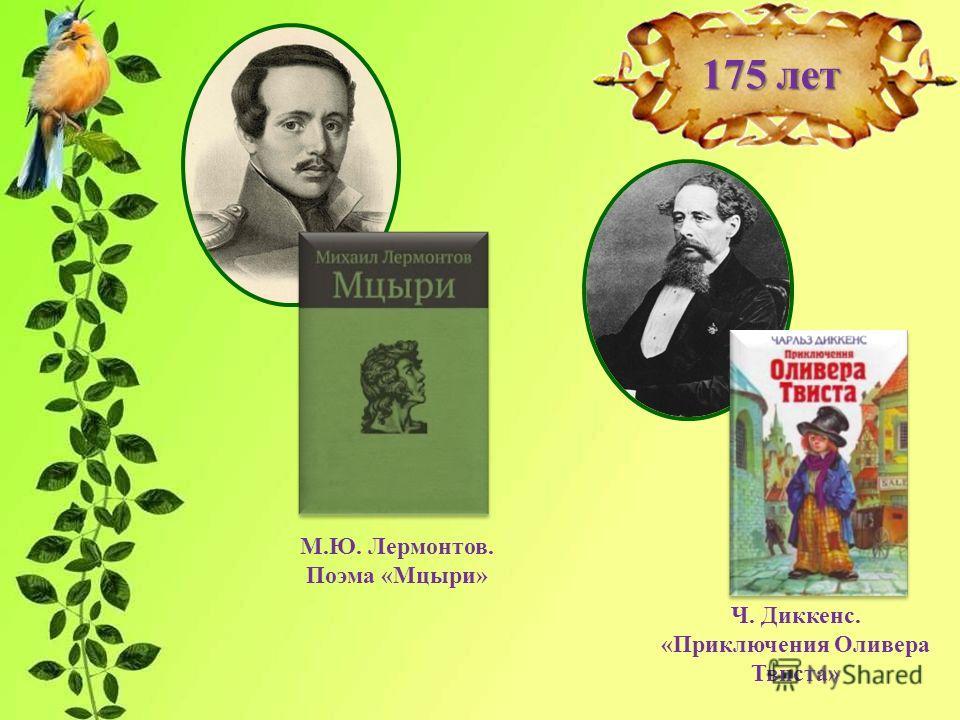 175 лет Ч. Диккенс. «Приключения Оливера Твиста» М.Ю. Лермонтов. Поэма «Мцыри»