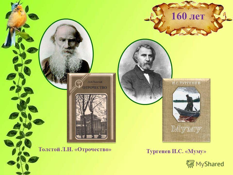Тургенев И.С. «Муму» 160 лет Толстой Л.Н. «Отрочество»