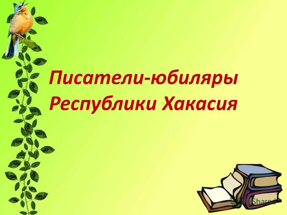 Писатели-юбиляры Республики Хакасия