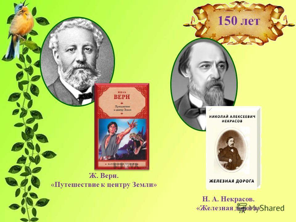 Н. А. Некрасов. «Железная дорога» 150 лет Ж. Верн. «Путешествие к центру Земли»