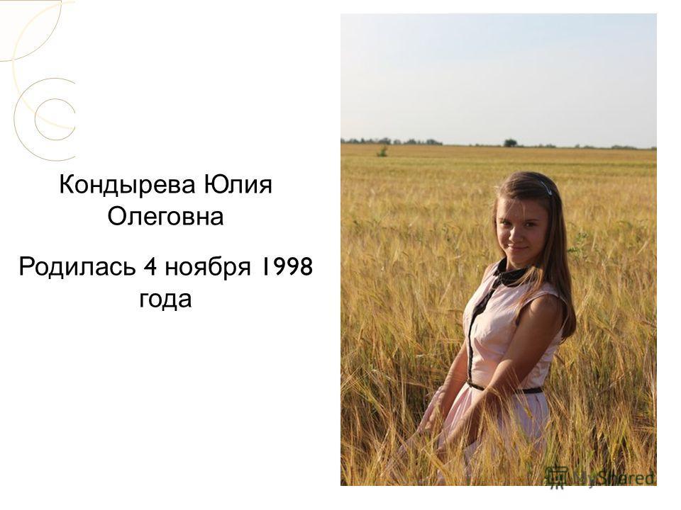 Кондырева Юлия Олеговна Родилась 4 ноября 1998 года