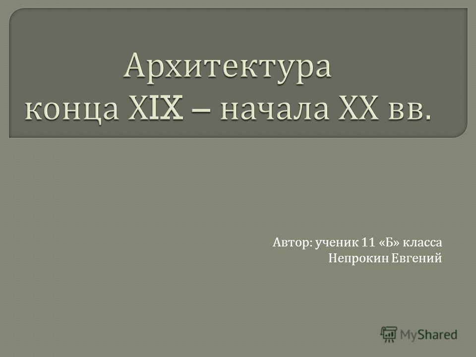 Автор : ученик 11 « Б » класса Непрокин Евгений