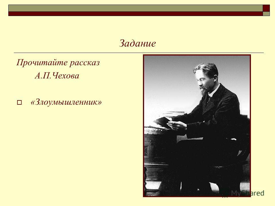 Задание Прочитайте рассказ А.П.Чехова «Злоумышленник»