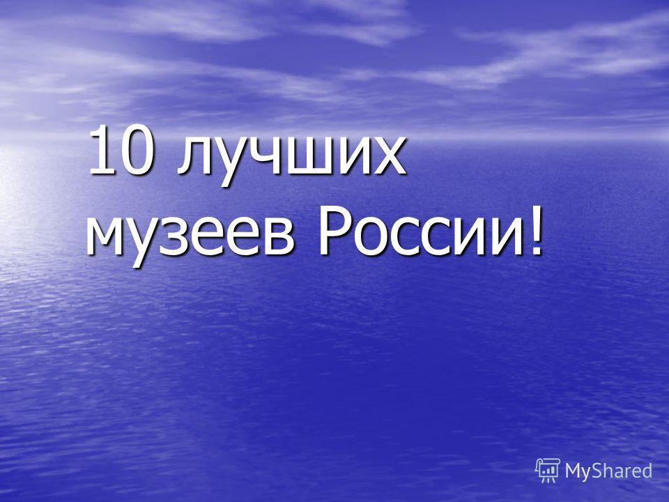 10 лучших музеев России!