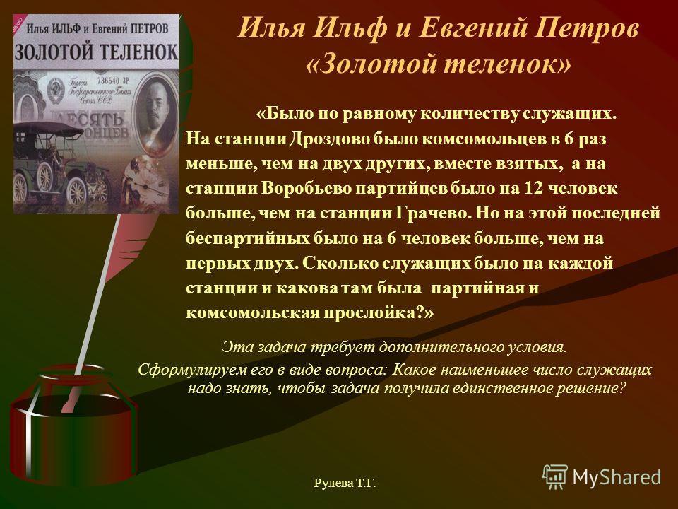 Илья Ильф и Евгений Петров «Золотой теленок» «Было по равному количеству служащих. На станции Дроздово было комсомольцев в 6 раз меньше, чем на двух других, вместе взятых, а на станции Воробьево партийцев было на 12 человек больше, чем на станции Гра