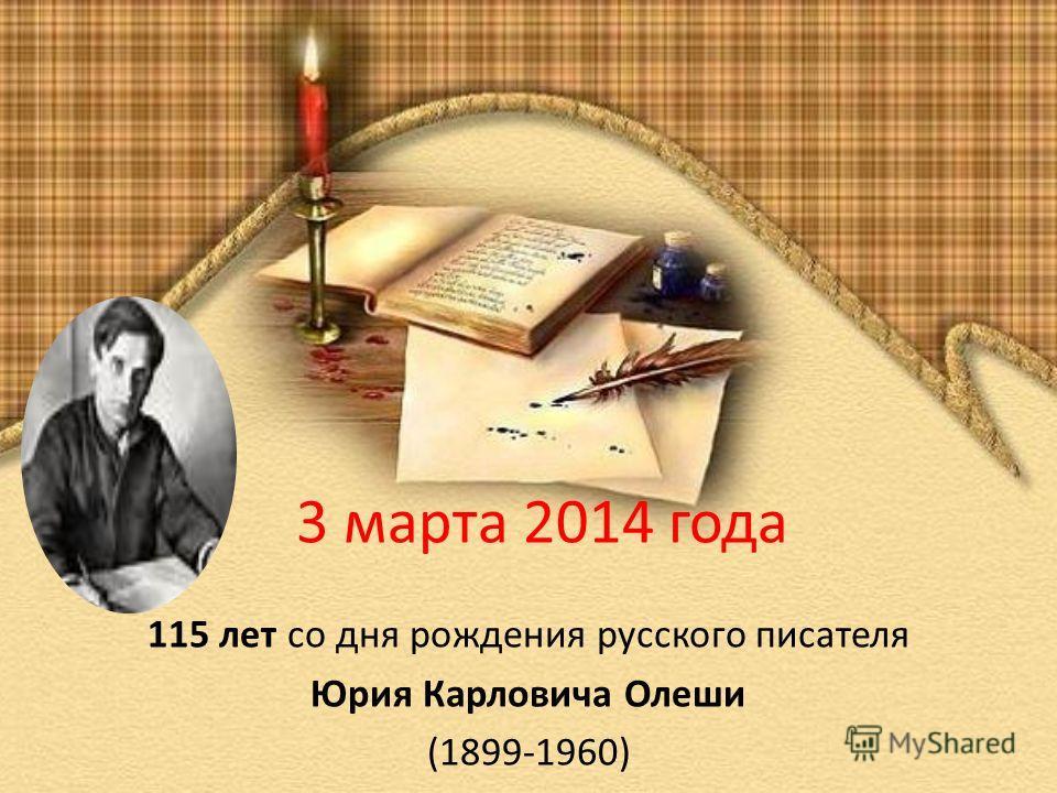 3 марта 2014 года 115 лет со дня рождения русского писателя Юрия Карловича Олеши (1899-1960)