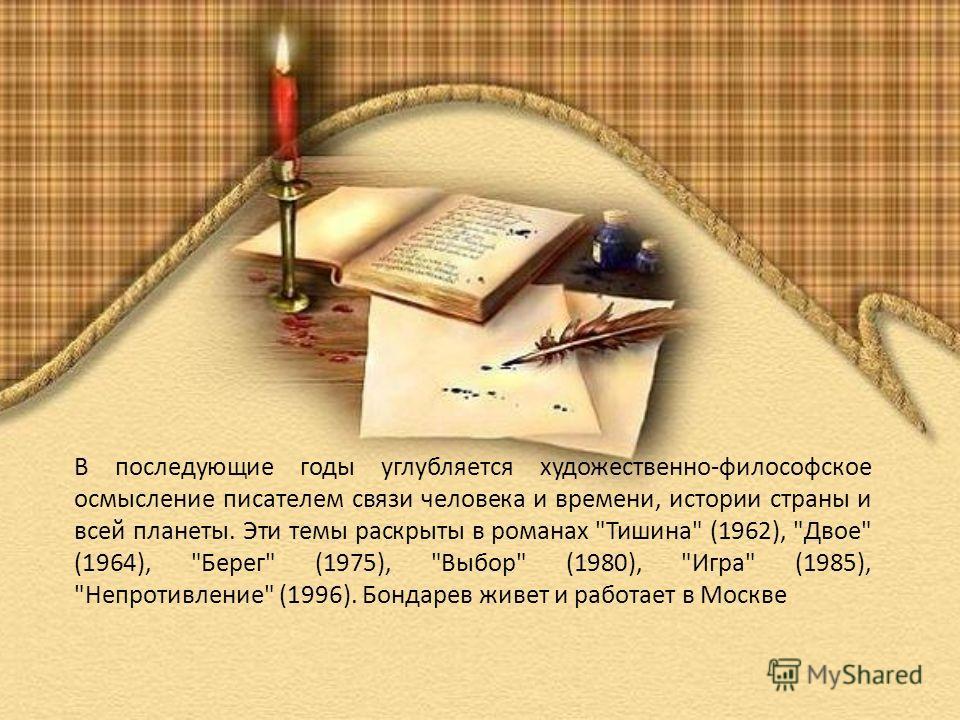 В последующие годы углубляется художественно-философское осмысление писателем связи человека и времени, истории страны и всей планеты. Эти темы раскрыты в романах