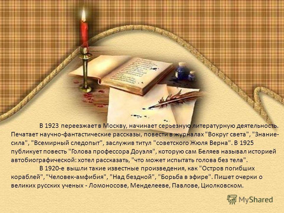 В 1923 переезжает в Москву, начинает серьезную литературную деятельность. Печатает научно-фантастические рассказы, повести в журналах