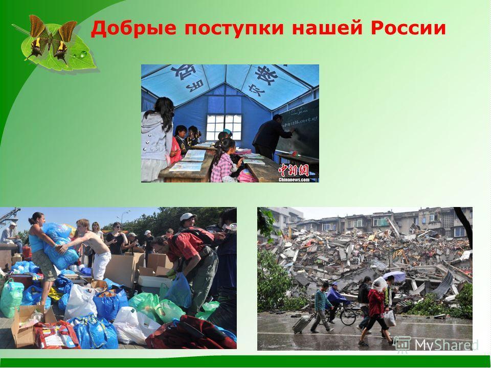 Добрые поступки нашей России