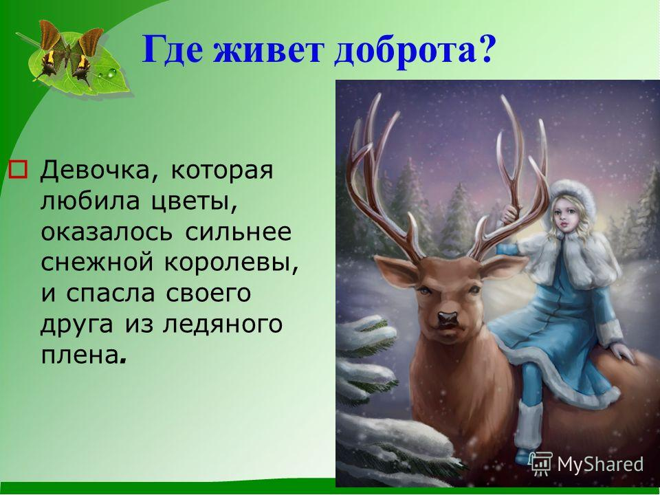Где живет доброта? Девочка, которая любила цветы, оказалось сильнее снежной королевы, и спасла своего друга из ледяного плена.