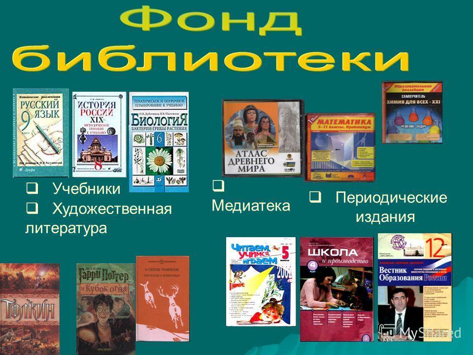 Учебники Художественная литература Медиатека Периодические издания