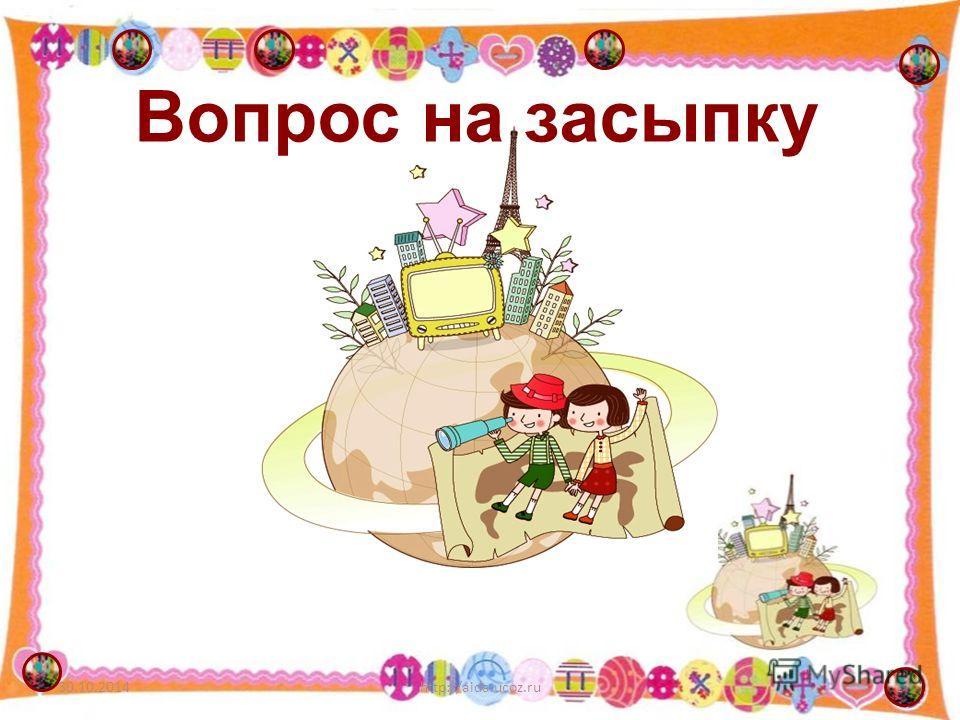 Вопрос на засыпку 30.10.20141http://aida.ucoz.ru