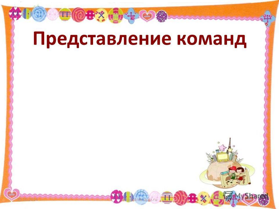 Представление команд 30.10.2014http://aida.ucoz.ru2