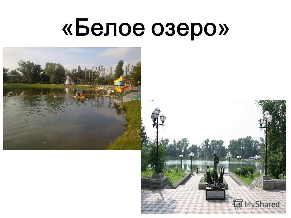 «Белое озеро»