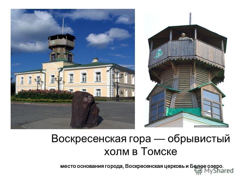 Воскресенская гора обрывистый холм в Томске место основания города, Воскресенская церковь и Белое озеро.