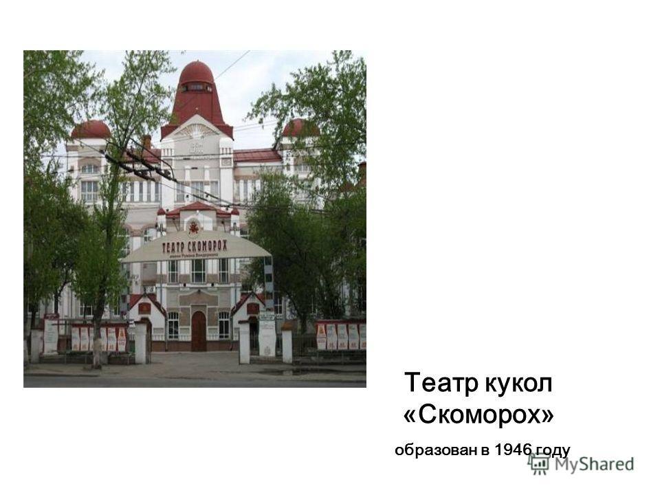 Театр кукол «Скоморох» образован в 1946 году