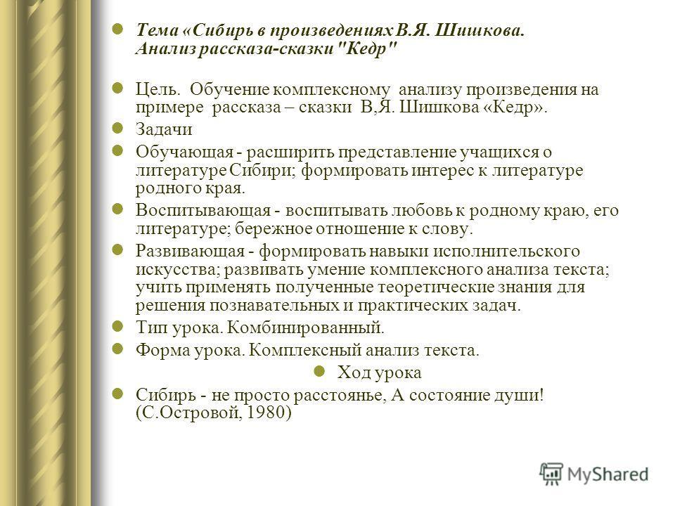 Тема «Сибирь в произведениях В.Я. Шишкова. Анализ рассказа-сказки