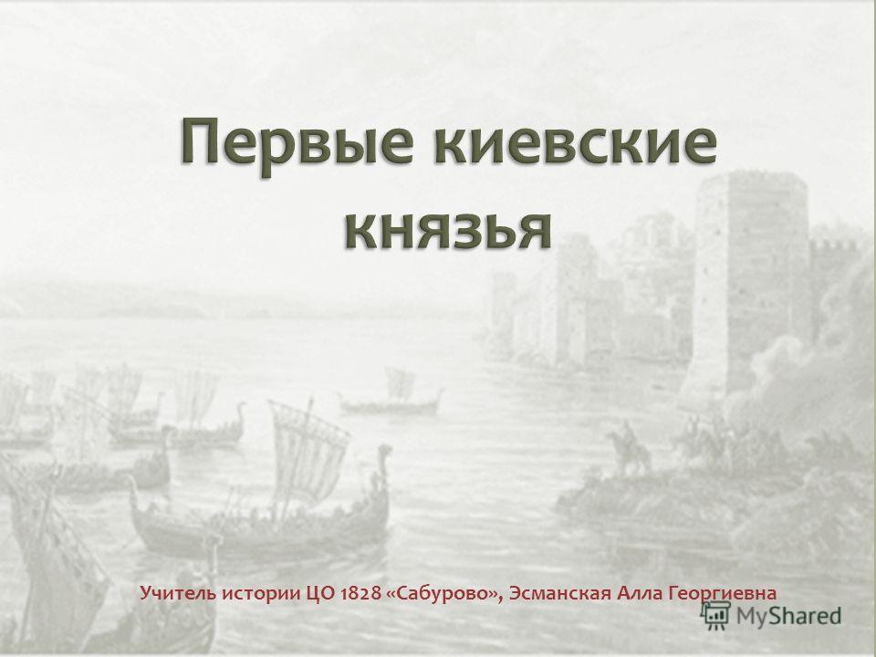 Учитель истории ЦО 1828 «Сабурово», Эсманская Алла Георгиевна