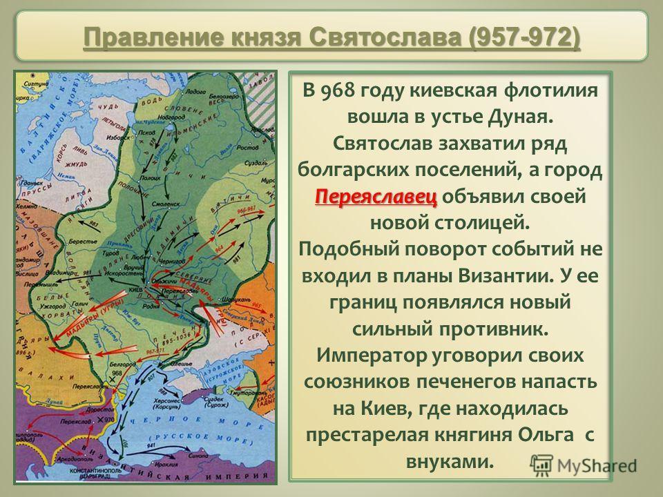 Переяславец В 968 году киевская флотилия вошла в устье Дуная. Святослав захватил ряд болгарских поселений, а город Переяславец объявил своей новой столицей. Подобный поворот событий не входил в планы Византии. У ее границ появлялся новый сильный прот
