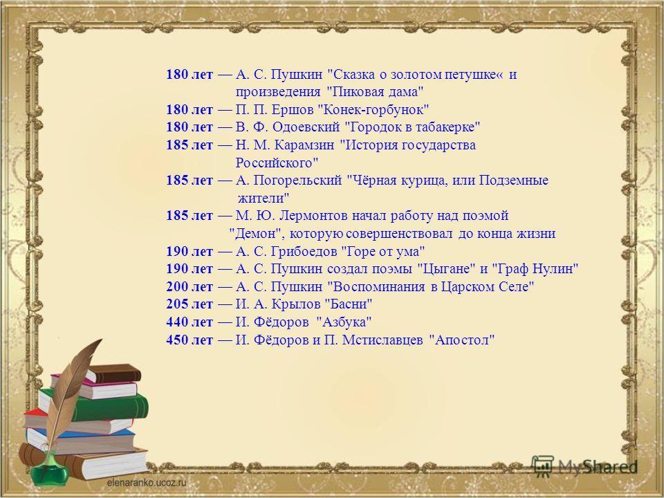 180 лет А. С. Пушкин