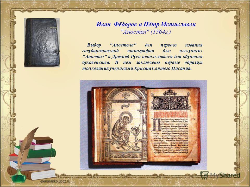 Иван Фёдоров и Пётр Мстиславец