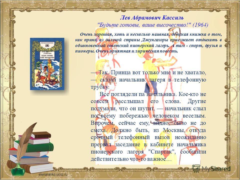 Лев Абрамович Кассиль