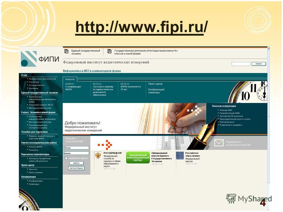 http://www.fipi.ruhttp://www.fipi.ru/ 4